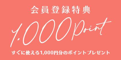会員登録で1000円クーポンプレゼント