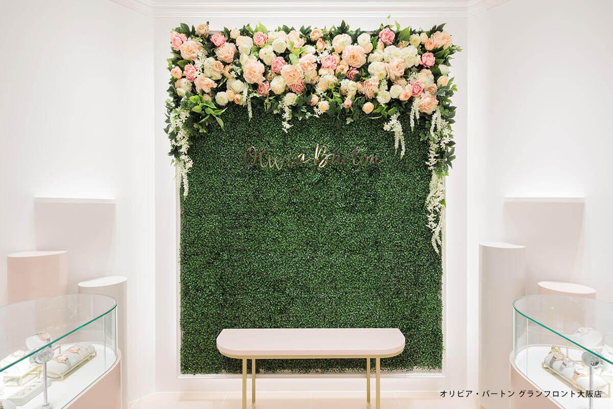 オリビア・バートン直営店グランフロント大阪