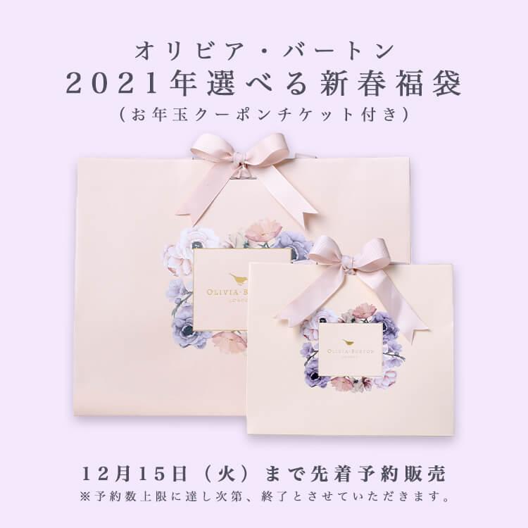 オリビア・バートンショップ2021選べる福袋【先着予約受付中】